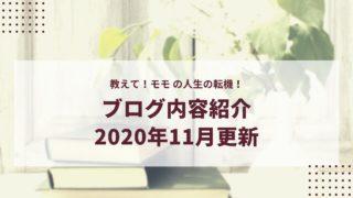 ブログ内容紹介