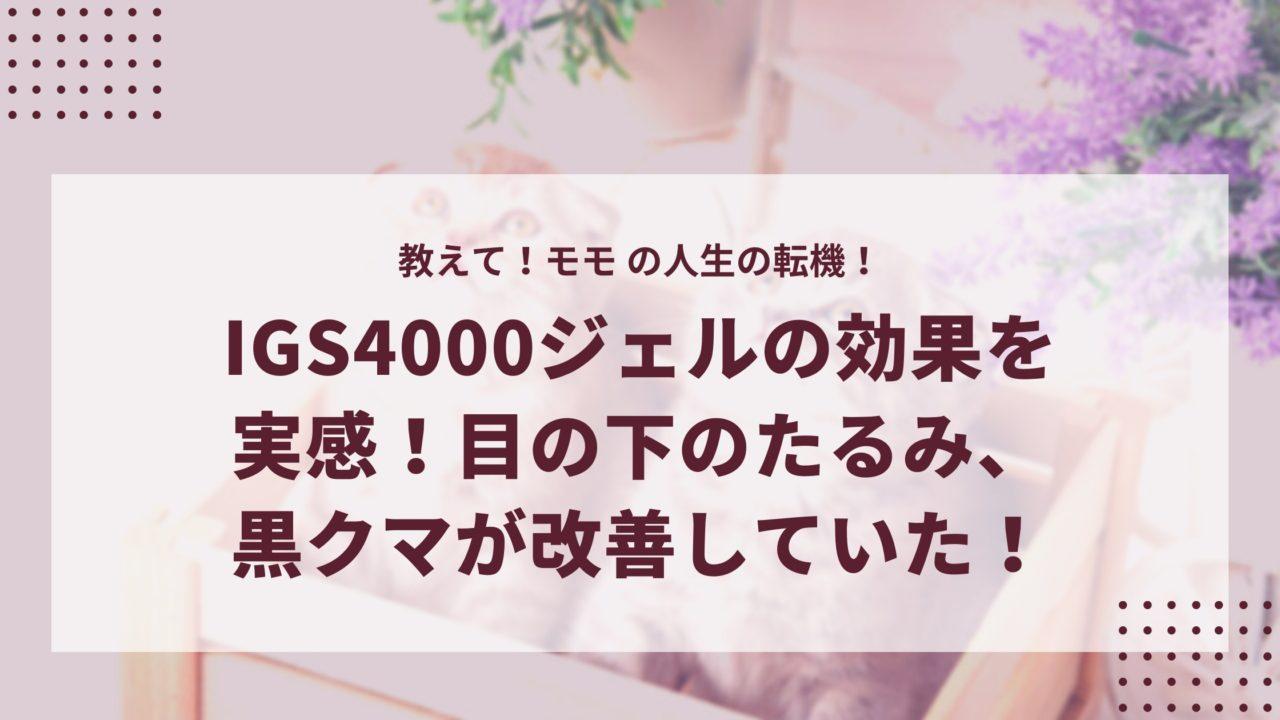 iGS4000ジェルの口コミ
