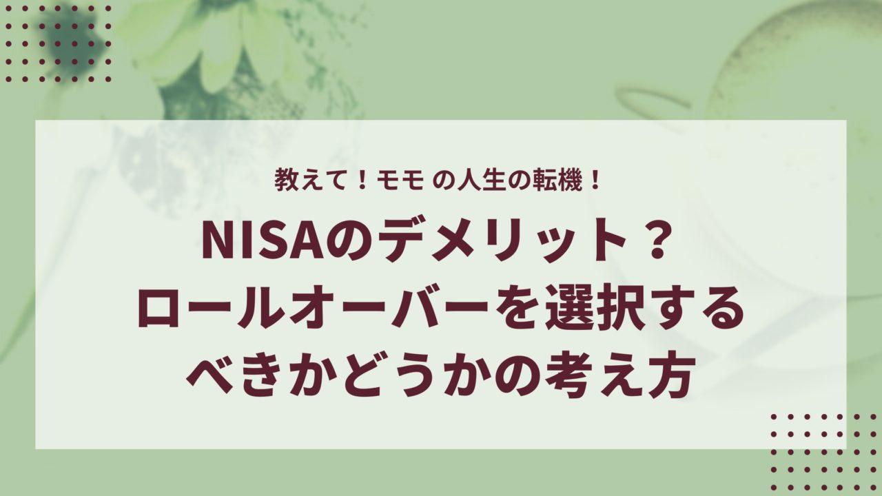 NISAのデメリット、ロールオーバーの考え方