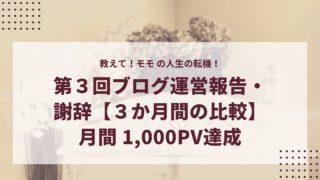 ブログ運営報告3ヶ月PV1,000