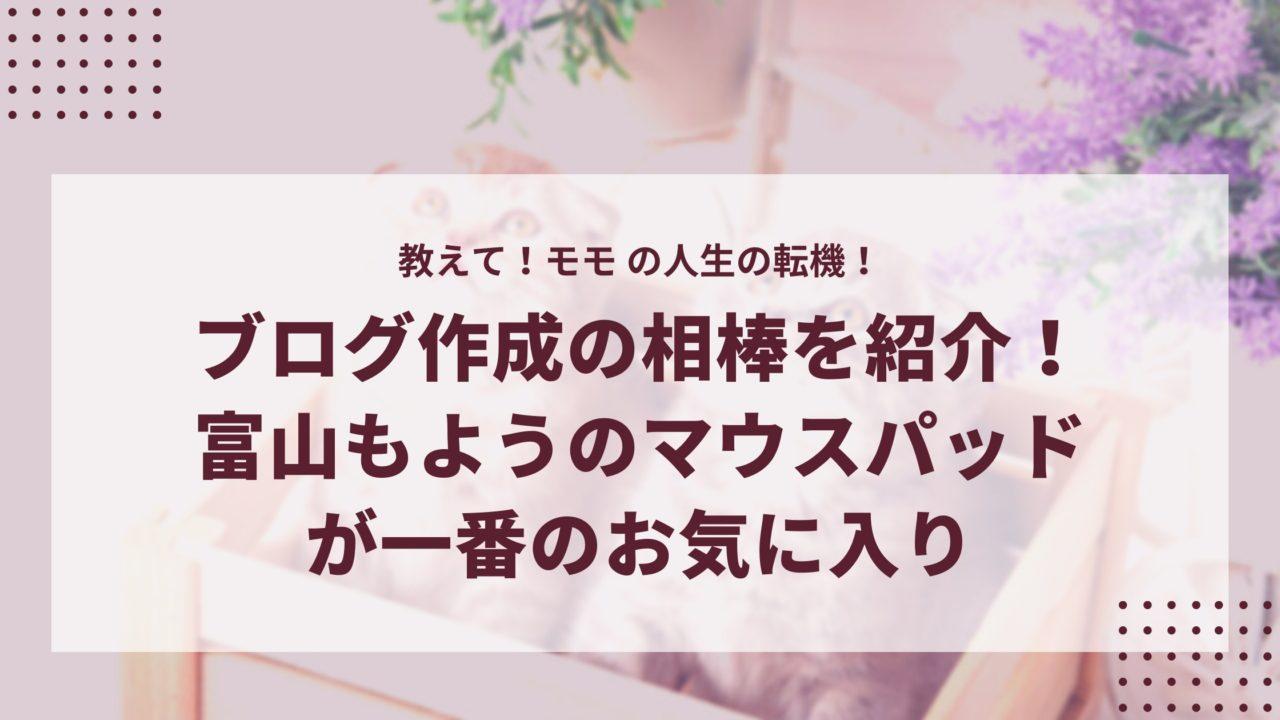 タブレットキーボードと富山もようのマウスパッド