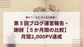ブログ運営報告5ヶ月目PV2,000達成