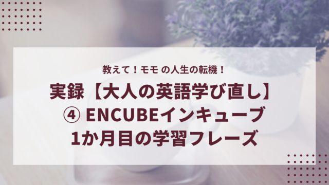 EnCubeインキューブ1か月学習フレーズ