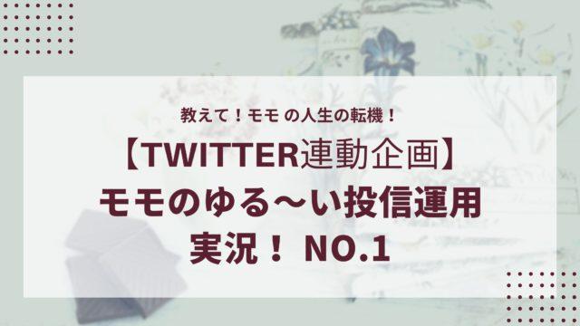 投資信託運用実績Twitterブログ連動企画